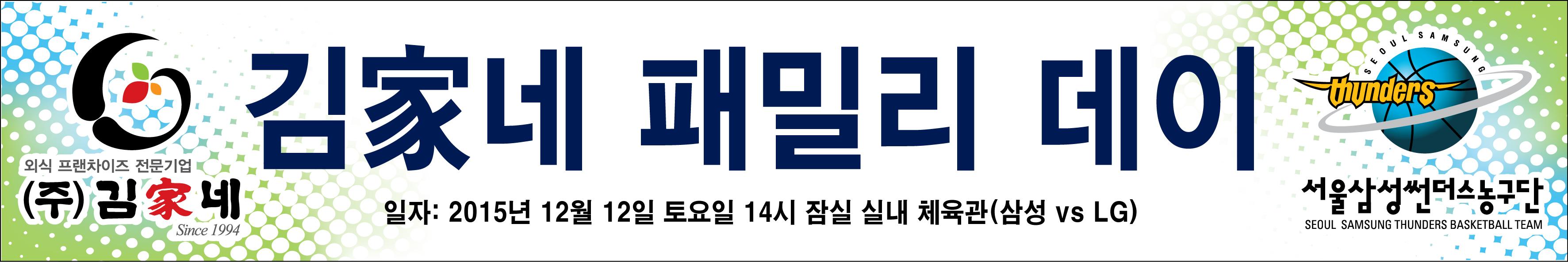 김가네 삼성썬더스 이미지.jpg