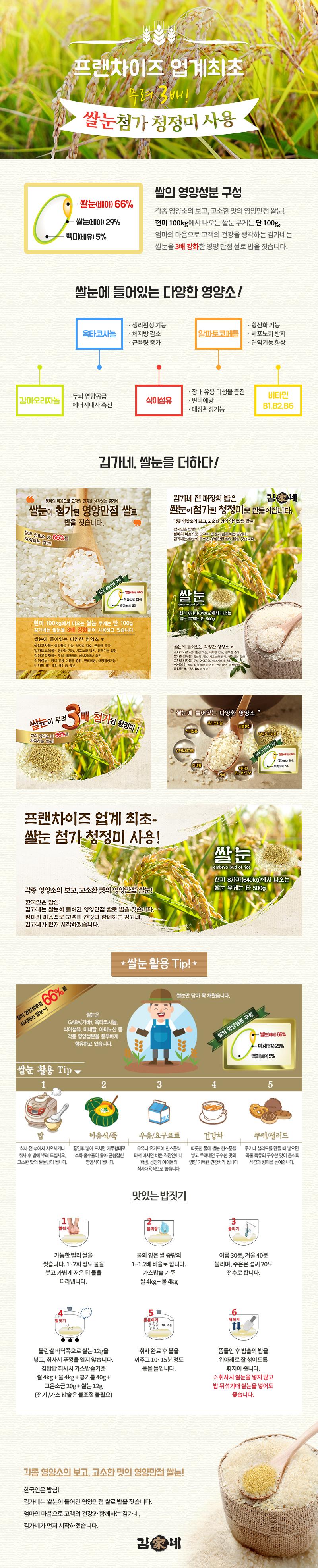 쌀눈마케팅_수정.jpg