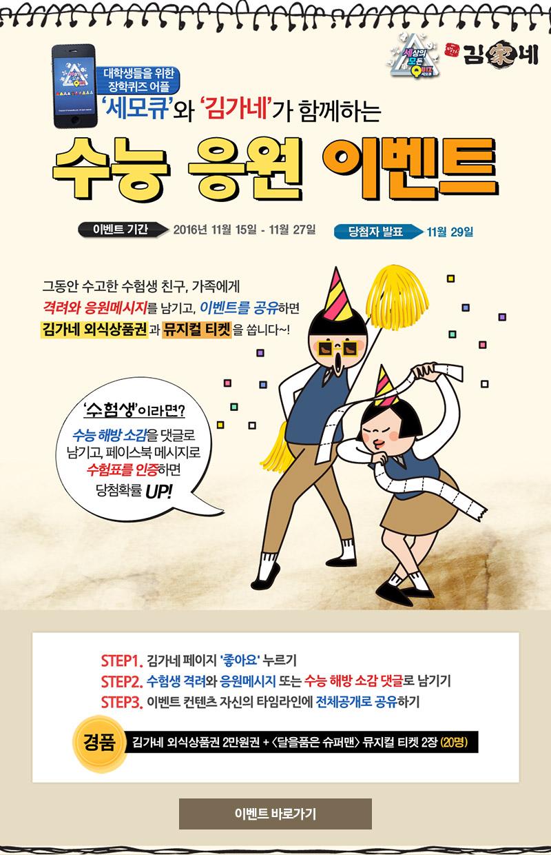 세모큐-김가네-이벤트.jpg