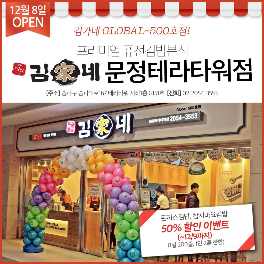 20161209_김가네 문정테라타워점 오픈 소식.png