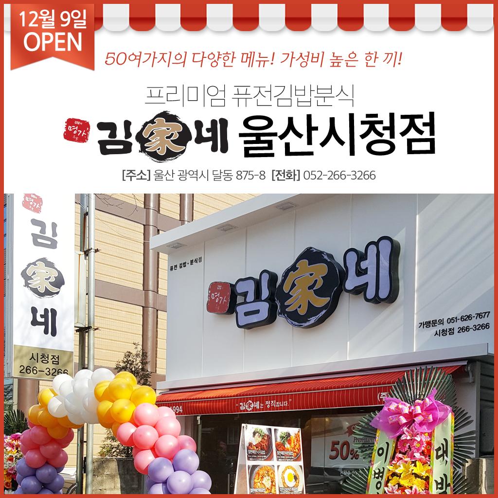 20161215_김가네 울산시청점 오픈 소식.png